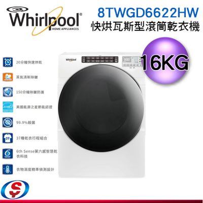 (可議價)16公斤【Whirlpool 惠而浦】滾筒瓦斯型乾衣機 8TWGD6622HW
