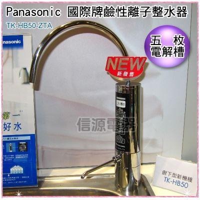 (公司貨) 廚下型Panasonic 國際牌鹼性離子整水器TK-HB50-ZTA