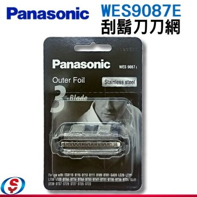 【Panasonic 國際牌 刮鬍刀刀網】(WES9087E)適用ES-GA20ˋES-ST23ˋES-ST25,ES-ST27,ST29,ST-37,ST39,ES-SL41.LT20