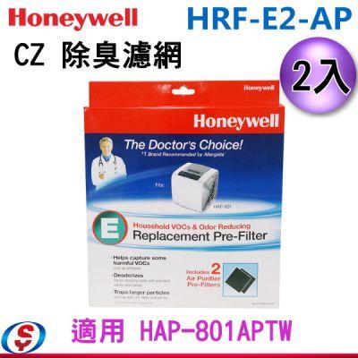 【Honeywell CZ 除臭濾心 一盒2入】 HRF-E2-AP / HRFE2AP 適用 HAP-801APTW