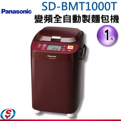 1斤 Panasonic國際...