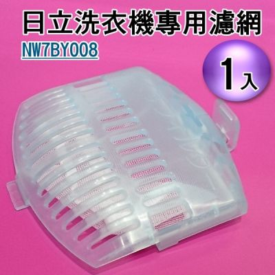 【日立洗衣機專用濾網】NW7BY008適用SF-J10P7/10P8/SF-BW11G/SF-BW11HˋBW12M)