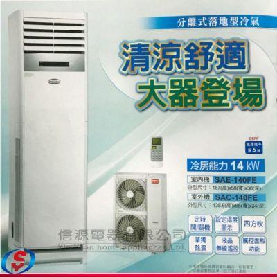 (含安裝) 20坪 SUNLUX台灣三洋定頻分離式落地型一對一冷氣SAE-140FE/SAC-140FE