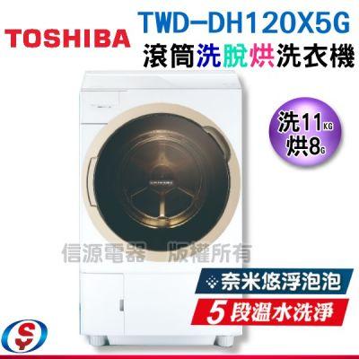 可議價【TOSHIBA 東芝】奈米悠浮泡泡+溫水滾筒洗脫烘洗衣機 TWD-DH120X5G / TWDDH120X5G