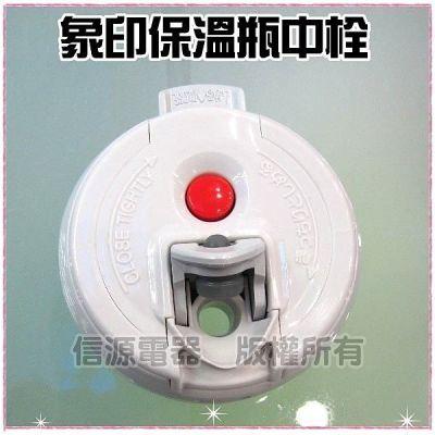 【象印 不鏽鋼真空保溫瓶專用中栓】S41/S-41 (適用:SV-GG35/SV-GG50/GE35/50)