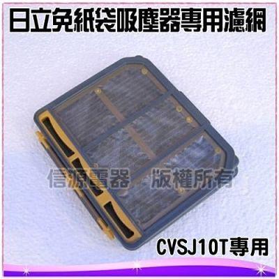 【日立 免紙袋吸塵器專用D濾網】CV-SJ10007《CV-SJ10T/CVSJ10T專用》