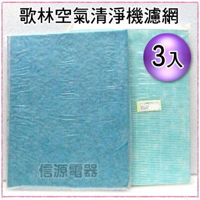 (3入)歌林空氣清淨機MA-...