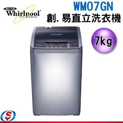 7公斤【Whirlpool 惠而浦 直立式洗衣機 】 WM07GN