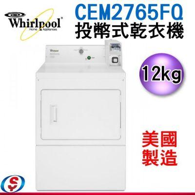 (可議價) 12公斤【Whirlpool 惠而浦商用投幣式洗衣機】CEM2765FQ