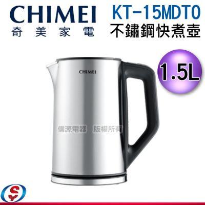 1.5L【CHIMEI 奇美 智能溫控不鏽鋼快煮壺】KT-15MDT0 / KT15MDT0