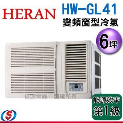 (可議價) 6坪【HERAN 禾聯旗艦變頻窗型冷氣】HW-GL41