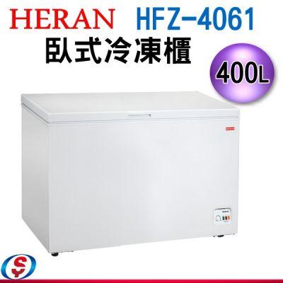 400公升 禾聯HERAN臥式冷凍櫃 HFZ-4061