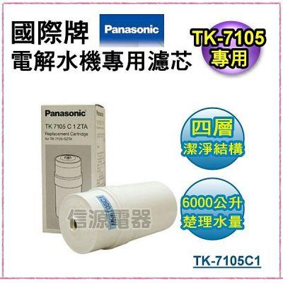 【Panasonic國際牌電...