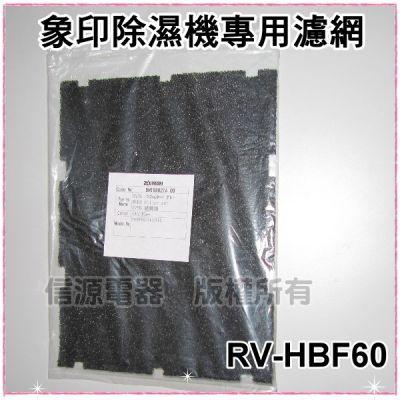 【象印 除濕機專用濾網】 RV-HBF60 / RV-HJF60 專用 BM188821A