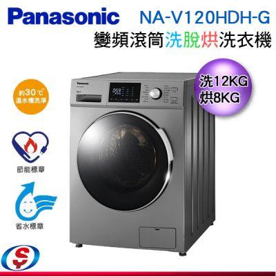 (可議價)12公斤【Panasonic 國際牌】變頻滾筒式洗烘脫 NA-V120HDH-G / NAV120HDHG