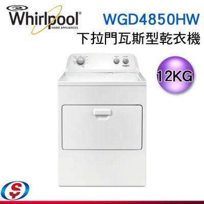 (可議價)12公斤【Whir...