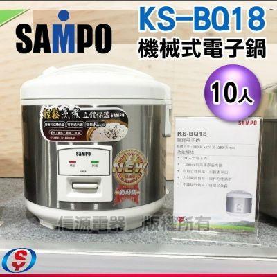 10人份【SAMPO聲寶 機...