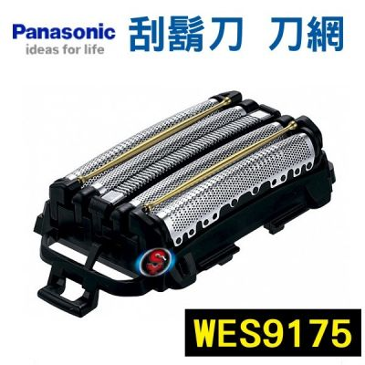 此賣場賣刀頭.不是機器【Panasonic 密著5枚刃電鬍刀-專用刀網】 WES9175(適用:ES-LV9A)