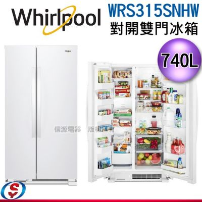 可議價 740L 【Whir...