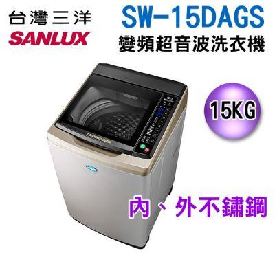 (可議價)15公斤【SANLUX 三洋】DD超音波變頻洗衣機 SW-15DAGS / SW15DAGS