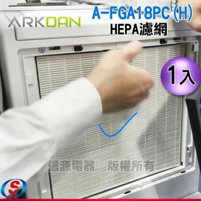 ARKDAN 阿沺清淨除濕機...