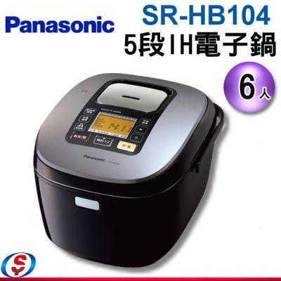 6人份 Panasonic國際牌5段IH電子鍋 SR-HB104