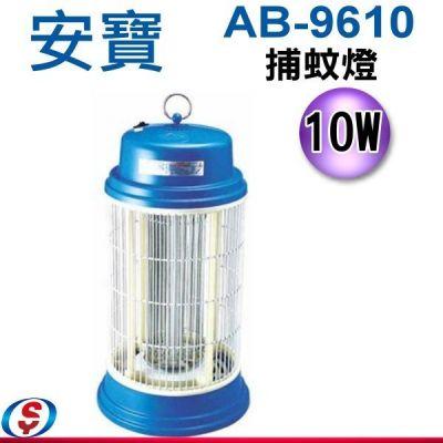 10W【安寶 捕蚊燈】 AB...