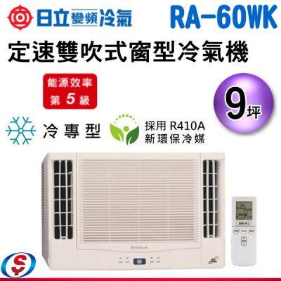可議價(含標準安裝)9坪【HITACHI 日立 定頻雙吹式窗型《冷專》冷氣機 (2.1噸) 】RA-60WK