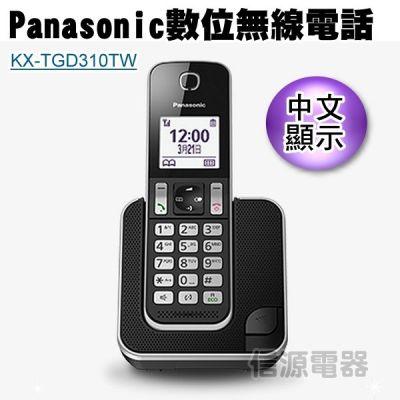 可議價【Panasonic 國際牌 DECT數位無線電話】 KX-TGD310 / KXTGD310