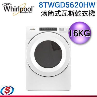 (可議價)16公斤【Whir...