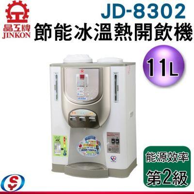 11公升 【 晶工牌 節能冰...