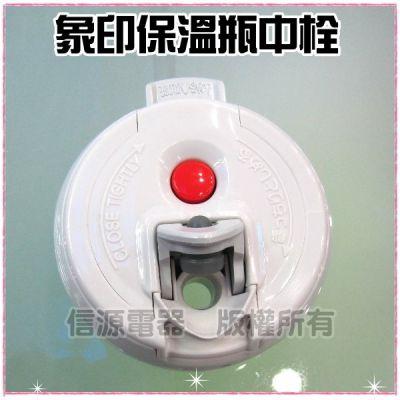 【象印不鏽鋼真空保溫瓶專用中栓】S40/S-40 適用SJ-SA.SB.SC.SD.SHE10/12
