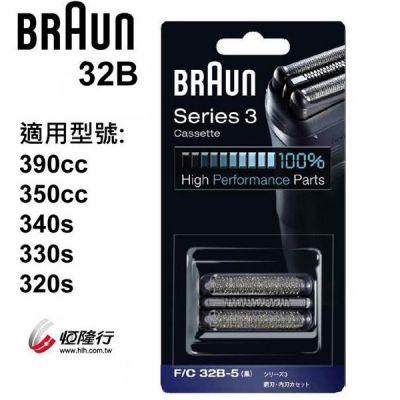 BRAUN德國百靈-複合式刀頭刀網匣(黑) 32B