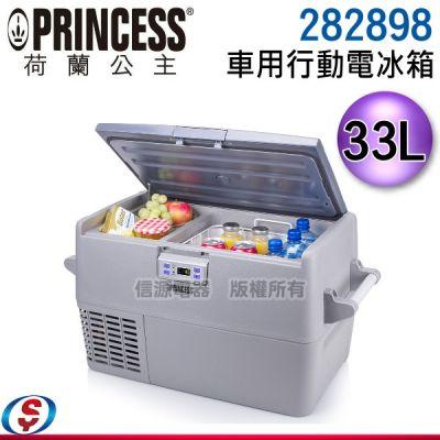 露營專用~33L【Princ...