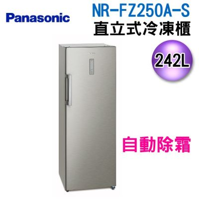 [國際送好禮](預購)(可議價)242公升【Panasonic 國際牌 直立式冷凍櫃】 NR-FZ250A-S/NRFZ250AS
