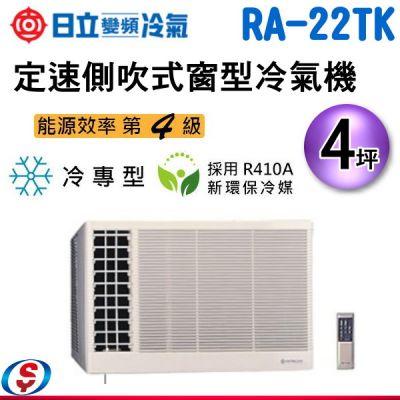 可議價(含標準安裝)4坪【HITACHI 日立 定速側吹式窗型《冷專》冷氣機 (0.8噸) 】RA-22TK