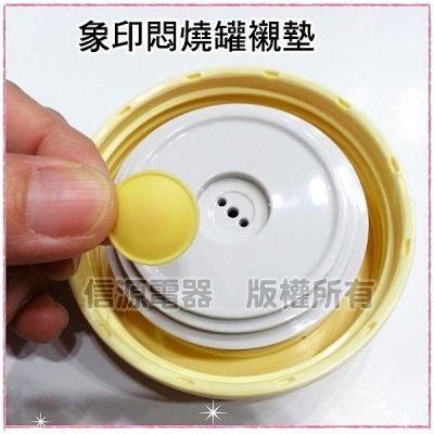 2入【象印悶燒罐襯墊】BB412006M-00 適用 SW-FCE75/ SW-HAE45/55/SW-GA36