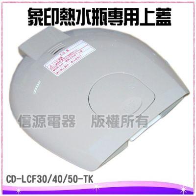【象印微電腦電動熱水瓶CD-...