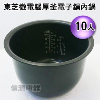 10人份【TOSHIBA 東芝微電腦厚釜電子鍋內鍋】RC-18JMGN-1