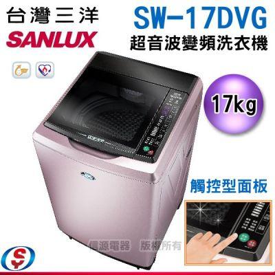 可議價 17公斤【SANLU...