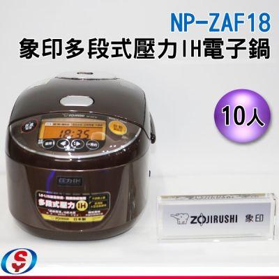 [象印特賣會]10人份【ZO...