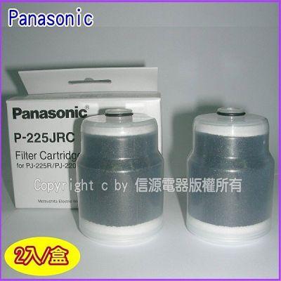 【Panasonic國際牌專用濾心】P-225JRC