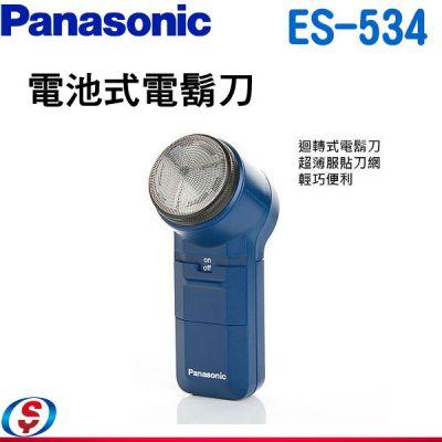 【Panasonic 國際牌 電池式 電動刮鬍刀】ES-534/ES534
