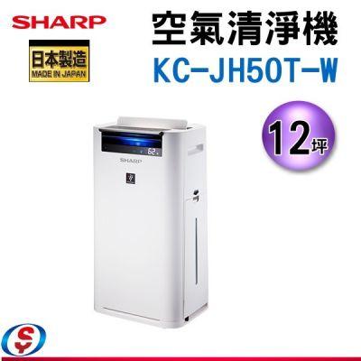 12坪 夏普 SHARP 空氣清淨機 KC-JH50T-W