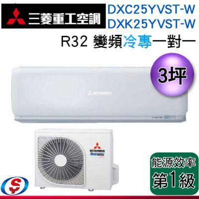 可議價 (含標準安裝) 3坪【三菱重工】冷專 變頻分離式 一對一冷氣 DXK25YVST-W/DXC25YVST-W