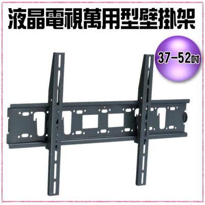 【液晶電視萬用壁掛架】CMW-410