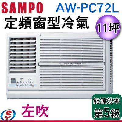 可議價(含標準安裝) 11坪【SAMPO 聲寶】定頻窗型冷氣 (左吹)AW-PC72L / AWPC72L