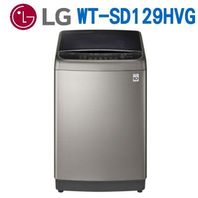 (可議價)12公斤 LG 單槽變頻洗衣機WT-SD129HVG/WTSD129HVG