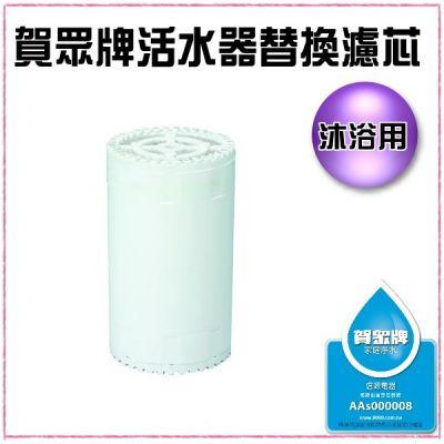 賀眾牌奈米除氯活水器[沐浴用]替換濾芯 UF-541