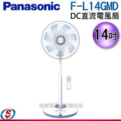 可議價 14吋【Panasonic 國際牌】 DC直流電風扇 F-L14GMD / FL14GMD